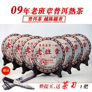 2009年云南普洱茶老班章三爬熟茶饼 一提7饼拍卖