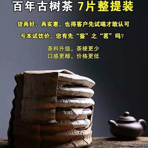 云南七子饼老班章 熟茶勐海普洱茶叶 7片装共共5斤拍卖