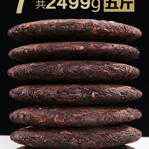 :收藏品 勐海七子饼5年老料压制茶叶一提七饼拍卖
