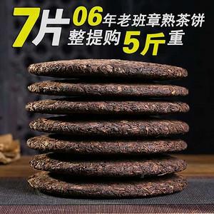低价拍卖 2006年云南普洱茶老班章熟茶饼 一提7饼