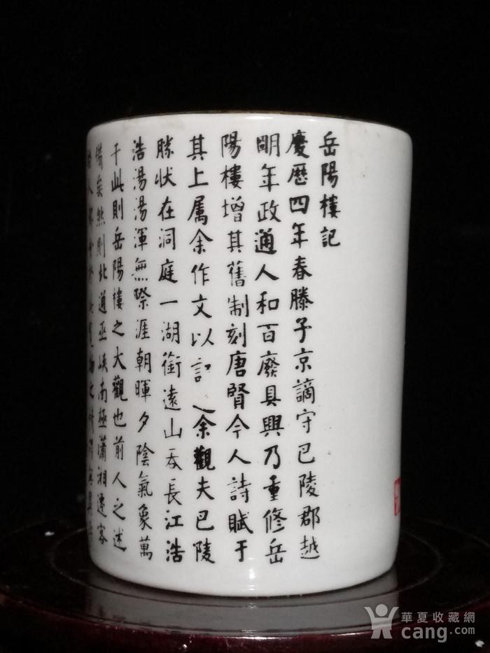 唐人街回流的一个岳阳楼记笔筒图2