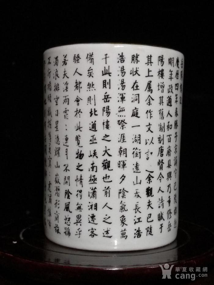 唐人街回流的一个岳阳楼记笔筒图3