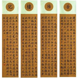 向东书法,四条屏