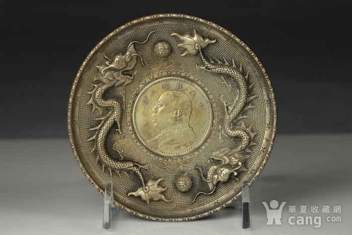 民国时期镶袁大头像银币银盘一件图1