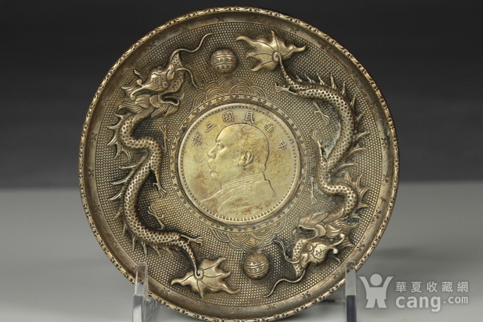 民国时期镶袁大头像银币银盘一件图3