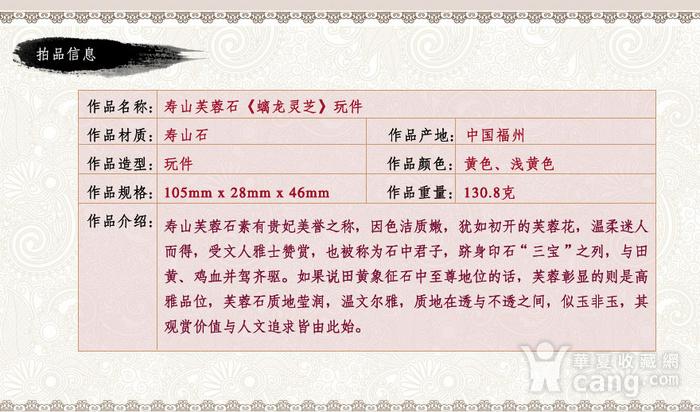 寿山老性芙蓉石 灵芝螭龙 玩件图7