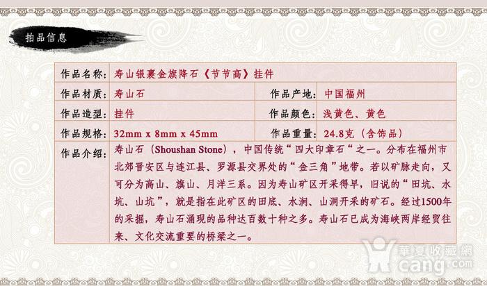 寿山银裹金旗降石 节节高 挂件图6