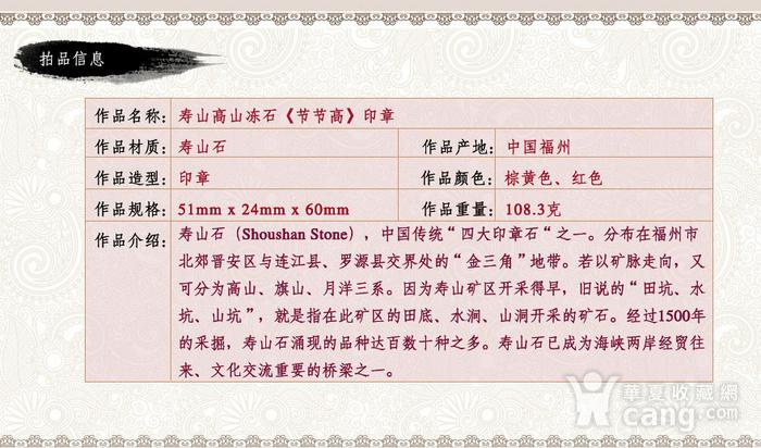 寿山高山冻石 节节高 印章图7