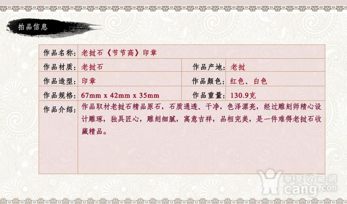 冻地老挝石 节节高 印章图7