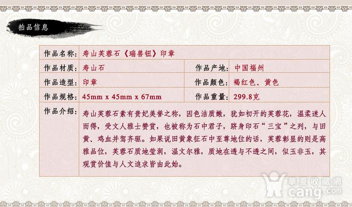 寿山芙蓉石 瑞兽钮 印章图7