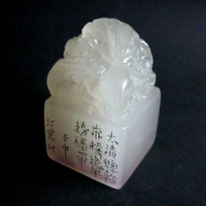 冻石 双龙戏珠 印章
