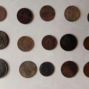 清铜元15枚