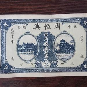旧钱币一张