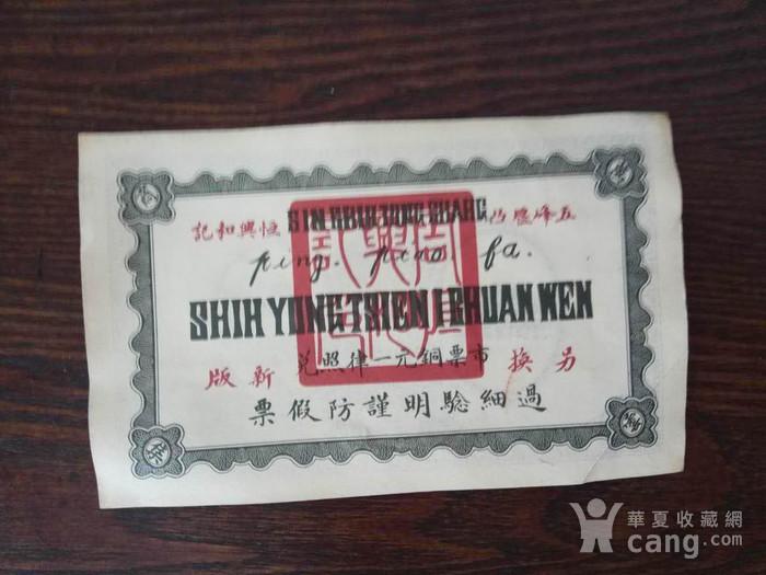 旧钱币一张图2