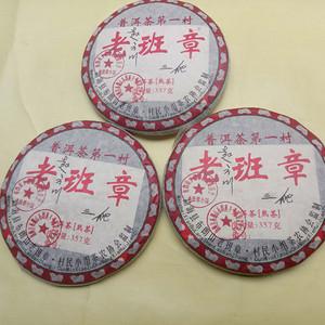 联盟 普洱茶 2009年 老班章熟茶饼