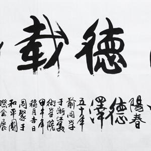 中国美术学院名家  丁峰 中书协中美协双料会员  厚德载物名家联名款