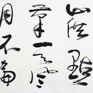 中国美术学院名家教授 高法根  无数云山供点染