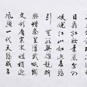 中国美术学院教授 吴德隆  沁园春  183 雪