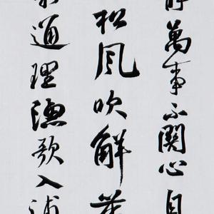中国美术学院硕士 张燕立  酬张少府