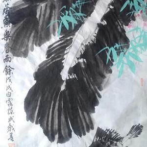 中国美术学院名家  陈武  蕉阴鱼乐图