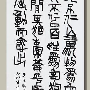 中国美术学院硕士 张燕立 道德经