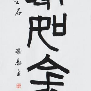 中国美术学院硕士 张燕立  寿如金石