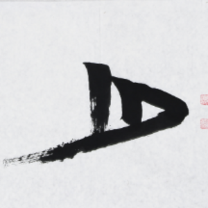 中国美术学院名家 丁峰  中书协中美协双会员 明月