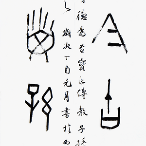 中国美术学院硕士 张燕超  德立齐古今
