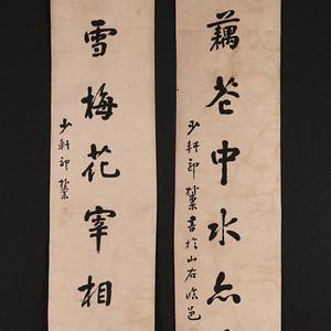郭少轩,书法
