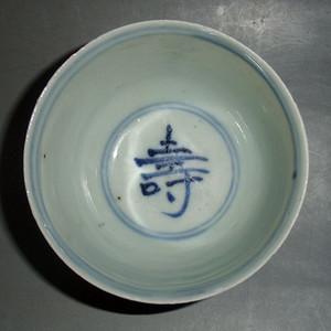 清早期 青花万寿纹压手杯