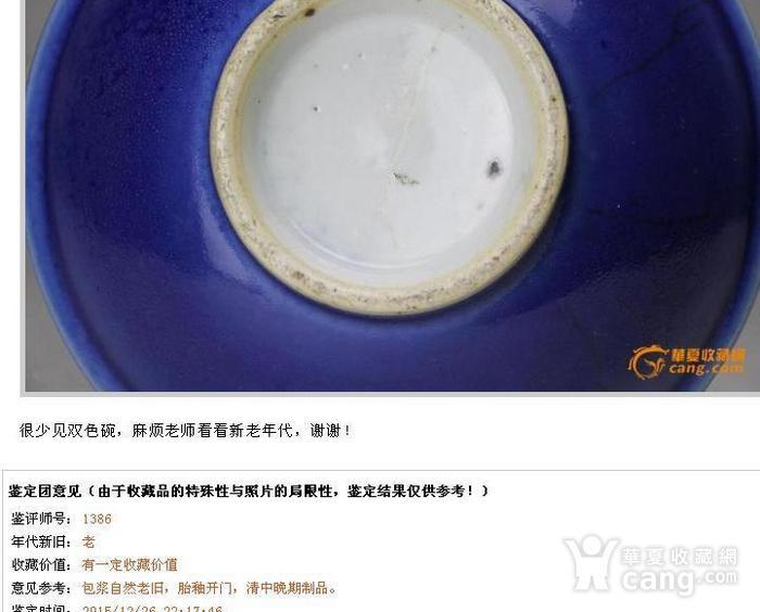 清中期 内窑变红釉外霁蓝釉二色釉折沿碗图12
