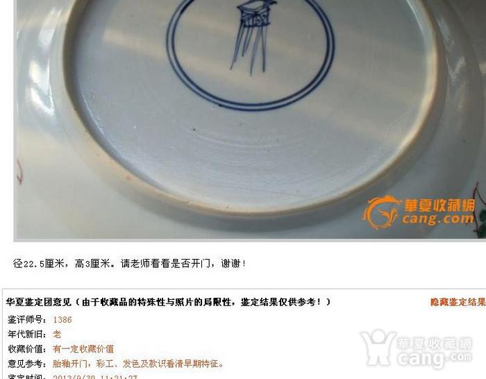 清康熙五彩西厢记故事人物纹折腰盘图11
