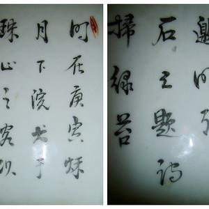 清光绪 少泉氏浅绛彩人物诗纹六方花盆