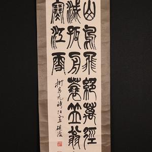 张砚波,书法2