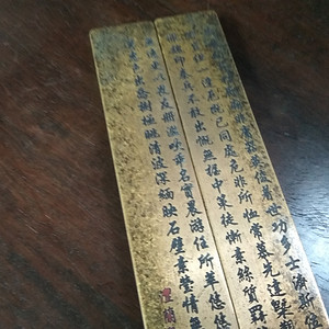 清代 精铜镇纸一对 文房佳品 文字精美
