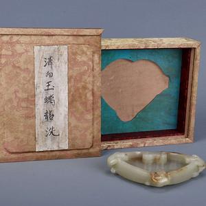 清代和田白玉螭龙纹笔洗