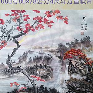 艺术家张国顺4尺斗方国画作品