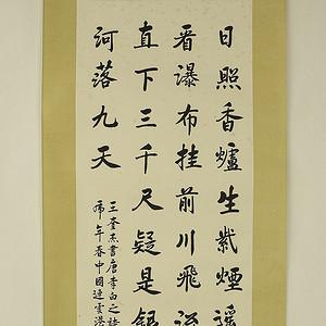 王奎杰,书法