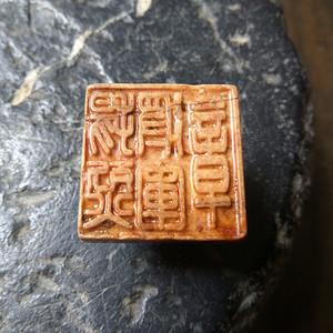老玉印章 器型古朴典雅