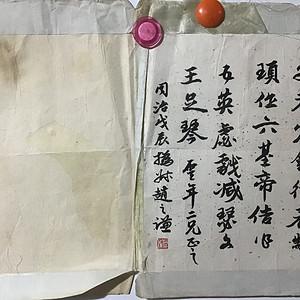 回流书画作品赵之谦半页纸
