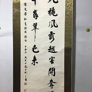 浙江书法家陈刚作品立轴