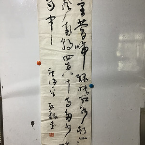 日本回流丘毅的书法作品保真
