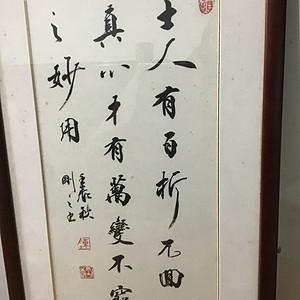 浙江书法家陈刚先生作品