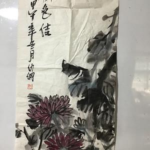 浙江画院吕幼纲先生独创作品
