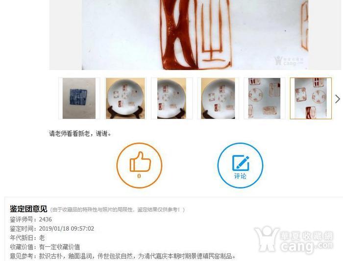 清嘉庆 西湖十景矾红印章款纹什锦盘图12
