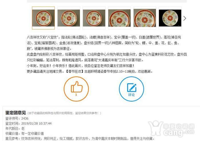 清嘉庆 粉彩八吉祥纹盘图12