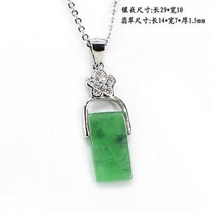 冰满绿翡翠吊坠 银镶嵌1380