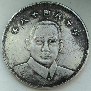 中华民国十八年银币凡船伍元