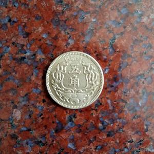 少见的蒙疆银行鉬币一枚