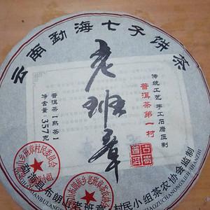 2012年老班章普洱茶七子饼茶